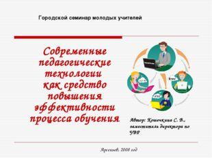 Современные педагогические технологии как средство повышения эффективности пр