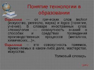 Понятие технологии в образовании Технология — от греческих слов technл (искус