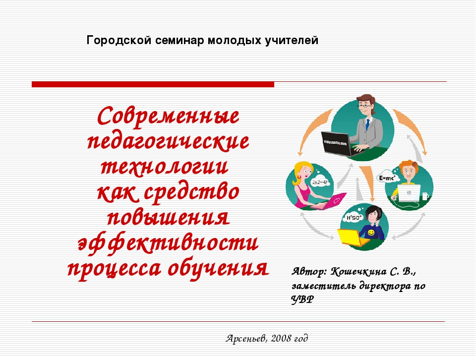 Современные педагогические технологии как средство повышения эффективности пр...