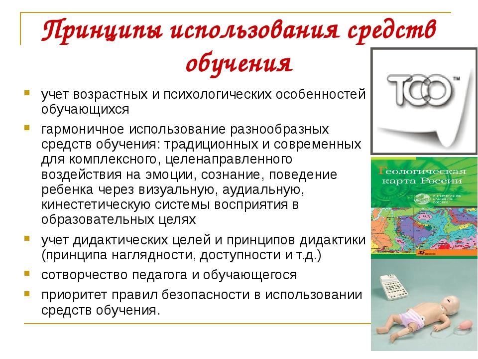 Принципы использования средств обучения учет возрастных и психологических осо...