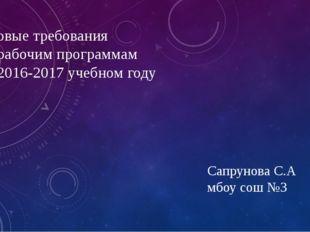 Новые требования к рабочим программам в 2016-2017 учебном году Сапрунова С.А