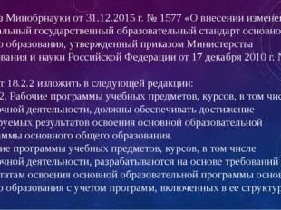 Приказ Минобрнауки от 31.12.2015 г. № 1577 «О внесении изменений в федеральны