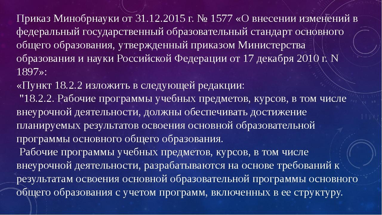 Приказ Минобрнауки от 31.12.2015 г. № 1577 «О внесении изменений в федеральны...