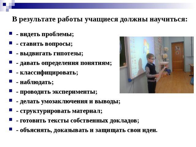 В результате работы учащиеся должны научиться: - видеть проблемы; - ставить...