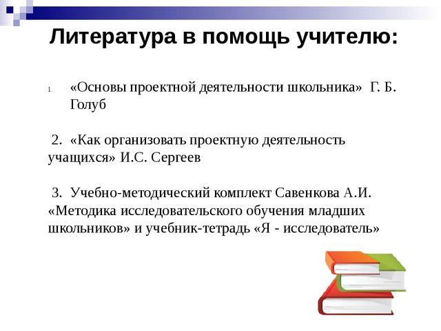Литература в помощь учителю: «Основы проектной деятельности школьника» Г. Б....