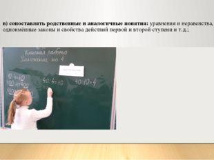 в) сопоставлять родственные и аналогичные понятия: уравнения и неравенства, о