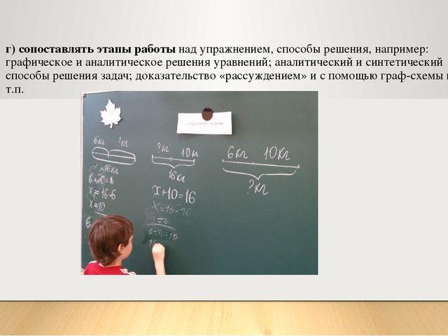 г) сопоставлять этапы работы над упражнением, способы решения, например: граф...