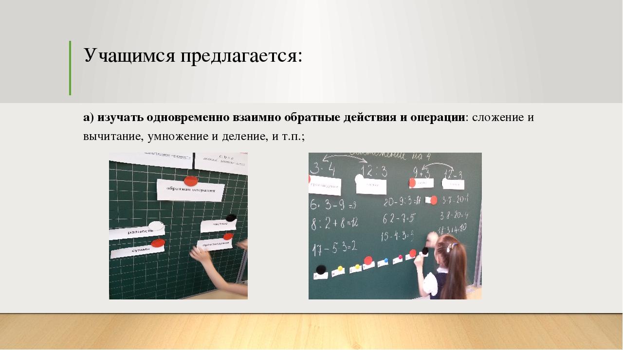 Учащимся предлагается: а) изучать одновременно взаимно обратные действия и оп...