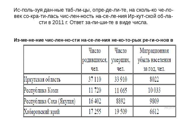 Используя данные таблицы, определите, на сколько человек сократи...