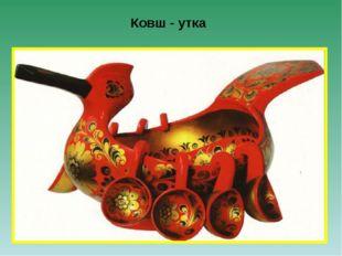Ковш - утка Даже изделия 19 в производимые в монастырях, схожи с хохломскими
