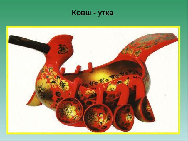 Ковш - утка Даже изделия 19 в производимые в монастырях, схожи с хохломскими...