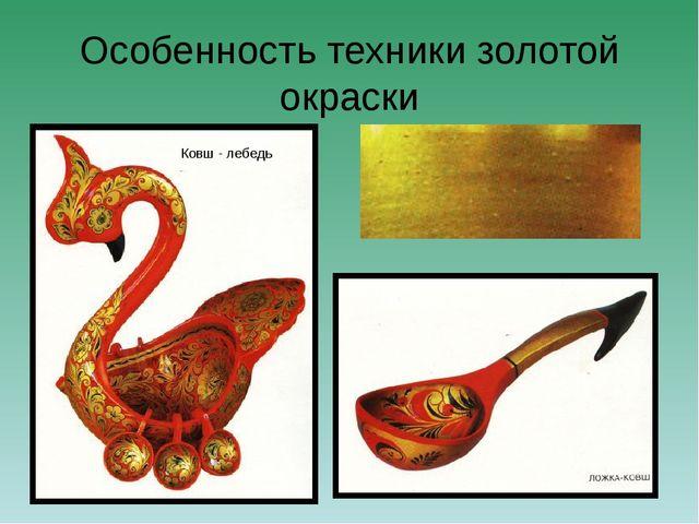 Особенность техники золотой окраски Ковш - лебедь Особенностью техники золото...