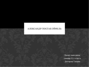 Проект выполнила ученица 11 А класса Дегтерева Татьяна