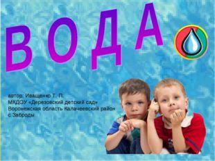 автор: Иващенко Т. П. МКДОУ «Дерезовский детский сад» Воронежская область Кал