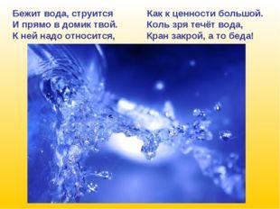 Бежит вода, струится Как к ценности большой. И прямо в домик твой. Коль зря т