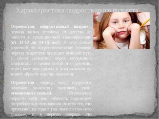 Отрочество, подростковый возраст- период жизни человека от детства до юност