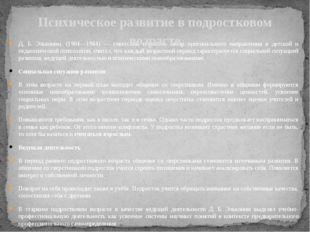 Д. Б. Эльконин, (1904—1984) — советский психолог, автор оригинального направл