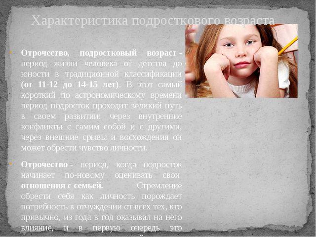 Отрочество, подростковый возраст- период жизни человека от детства до юност...