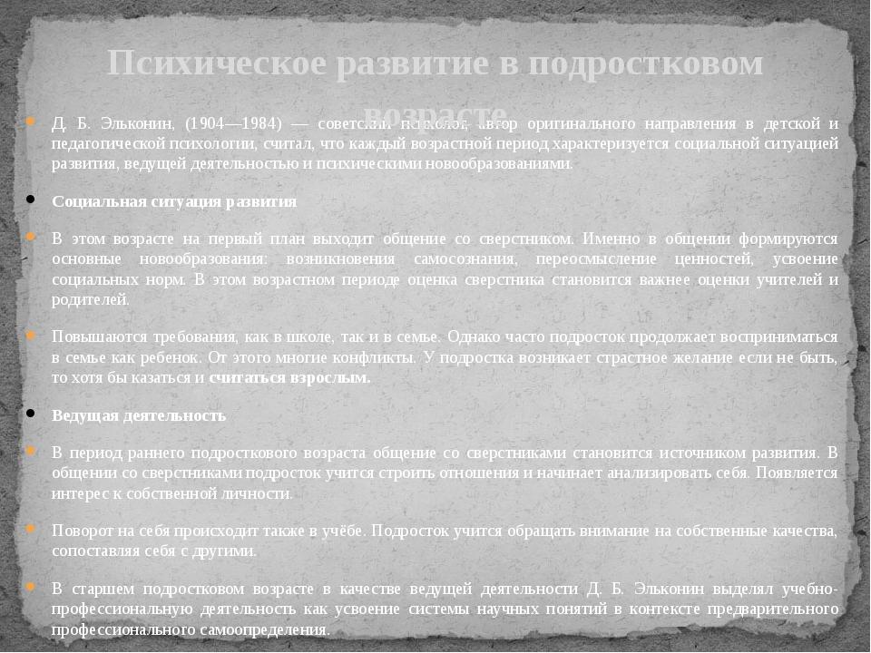 Д. Б. Эльконин, (1904—1984) — советский психолог, автор оригинального направл...