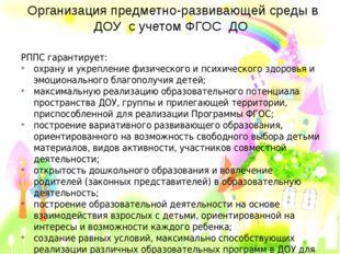 Организация предметно-развивающей среды в ДОУ с учетом ФГОС ДО РППС гарантиру