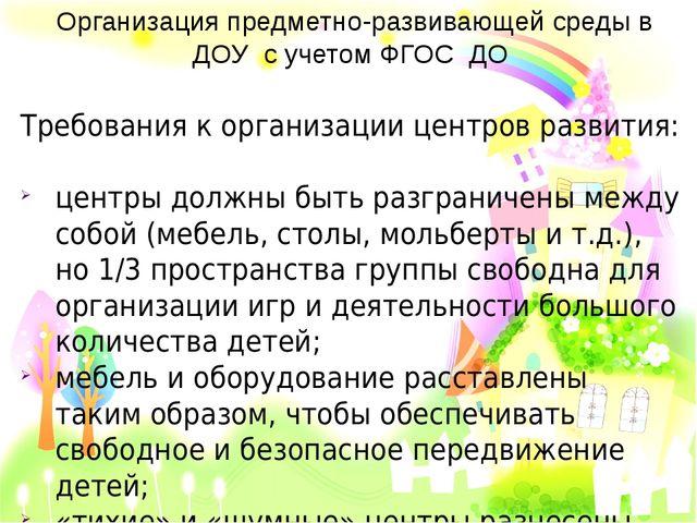 Организация предметно-развивающей среды в ДОУ с учетом ФГОС ДО Требования к о...