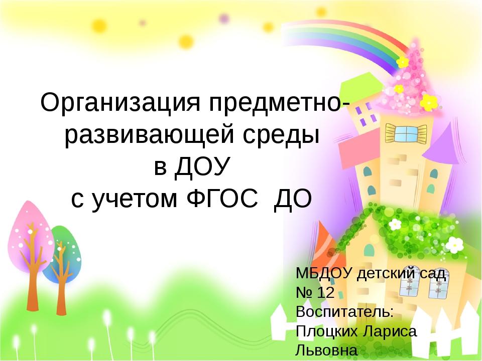Организация предметно-развивающей среды в ДОУ с учетом ФГОС ДО МБДОУ детский...