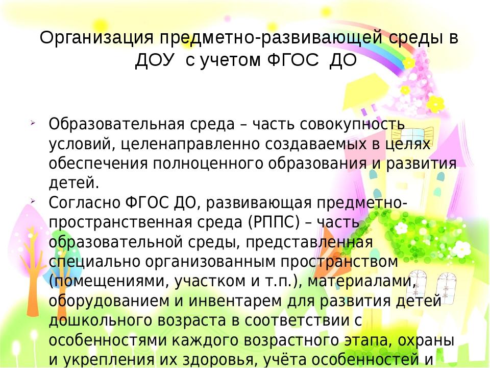 Организация предметно-развивающей среды в ДОУ с учетом ФГОС ДО Образовательна...