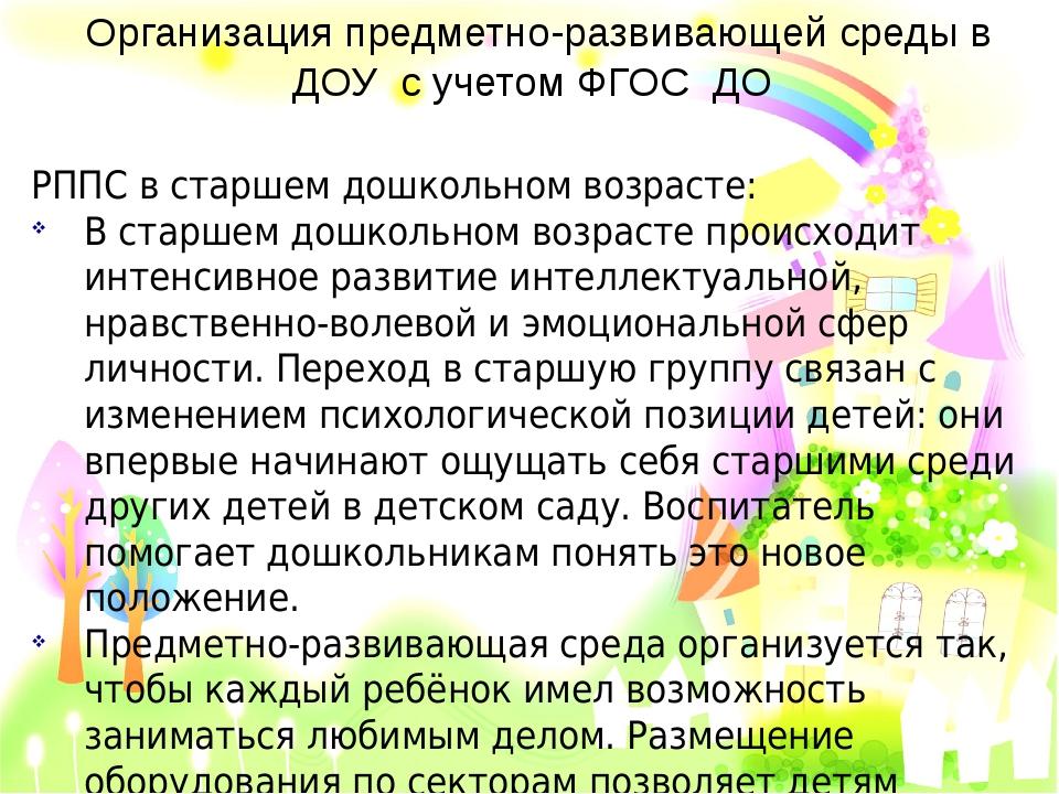 Организация предметно-развивающей среды в ДОУ с учетом ФГОС ДО РППС в старшем...