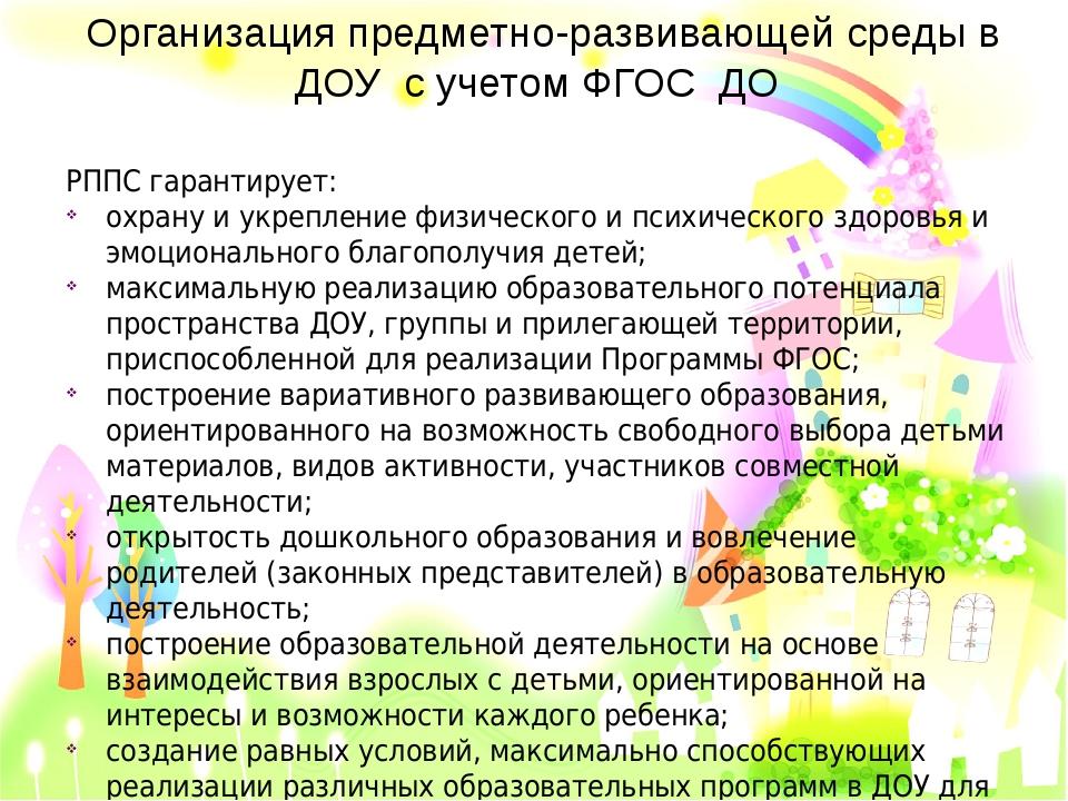 Организация предметно-развивающей среды в ДОУ с учетом ФГОС ДО РППС гарантиру...