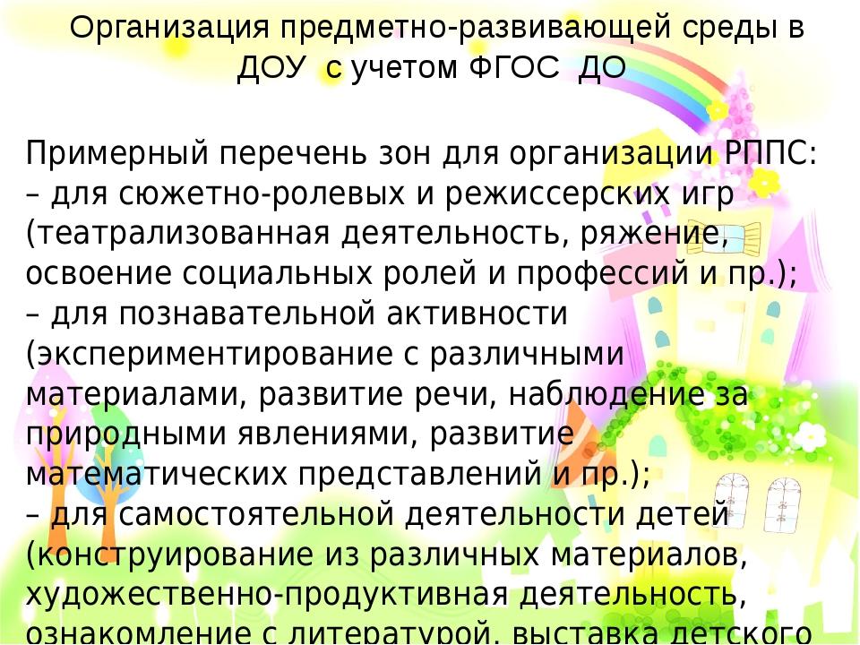 Организация предметно-развивающей среды в ДОУ с учетом ФГОС ДО Примерный пере...