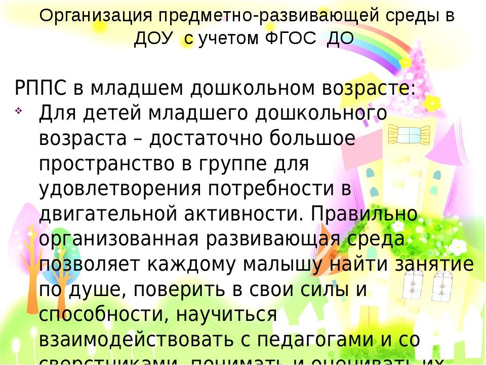 Организация предметно-развивающей среды в ДОУ с учетом ФГОС ДО РППС в младшем...