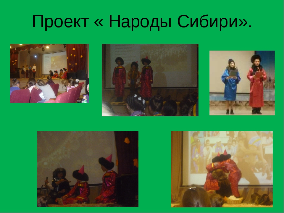 Проект « Народы Сибири».