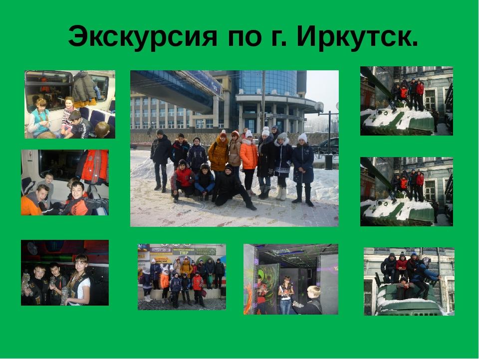 Экскурсия по г. Иркутск.