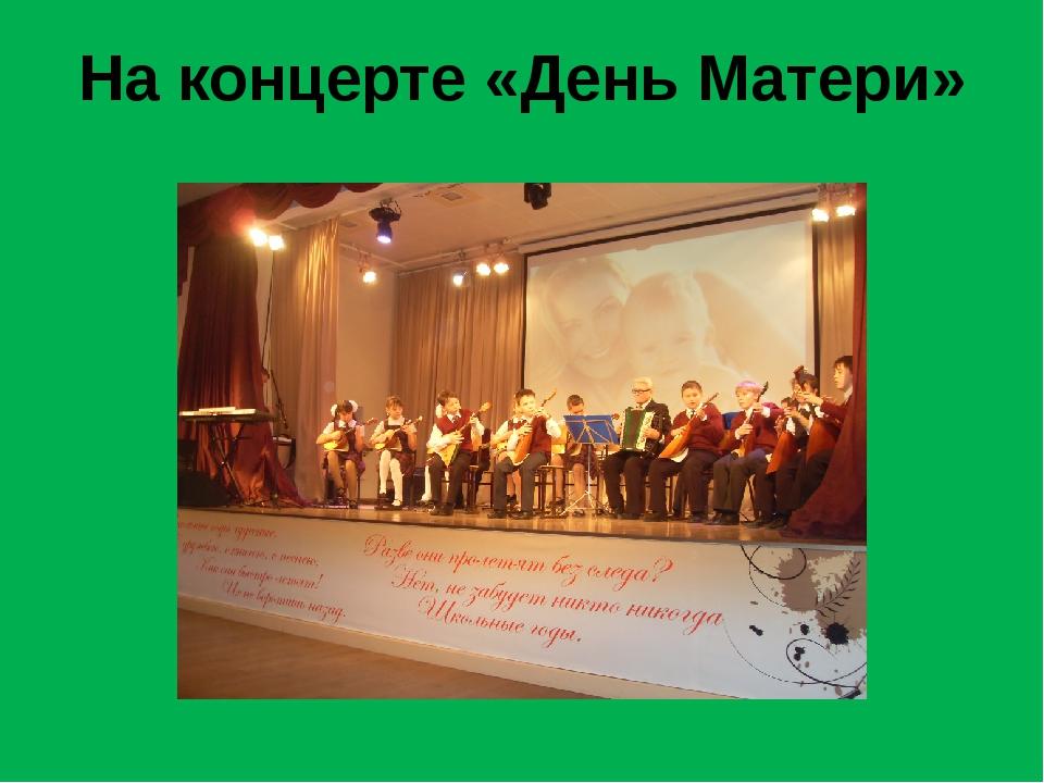 На концерте «День Матери»