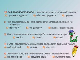 1)Имя прилагательное – это часть речи, которая обозначает: А) признак предмет