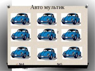 Авто мультик №1 №2 №3 №4 №5 №6 №7 №8 №9