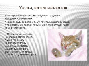 Уж ты, котенька-коток… Этот персонаж был весьма популярен в русских народных