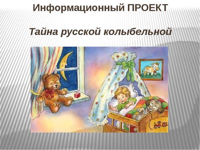Информационный ПРОЕКТ Тайна русской колыбельной