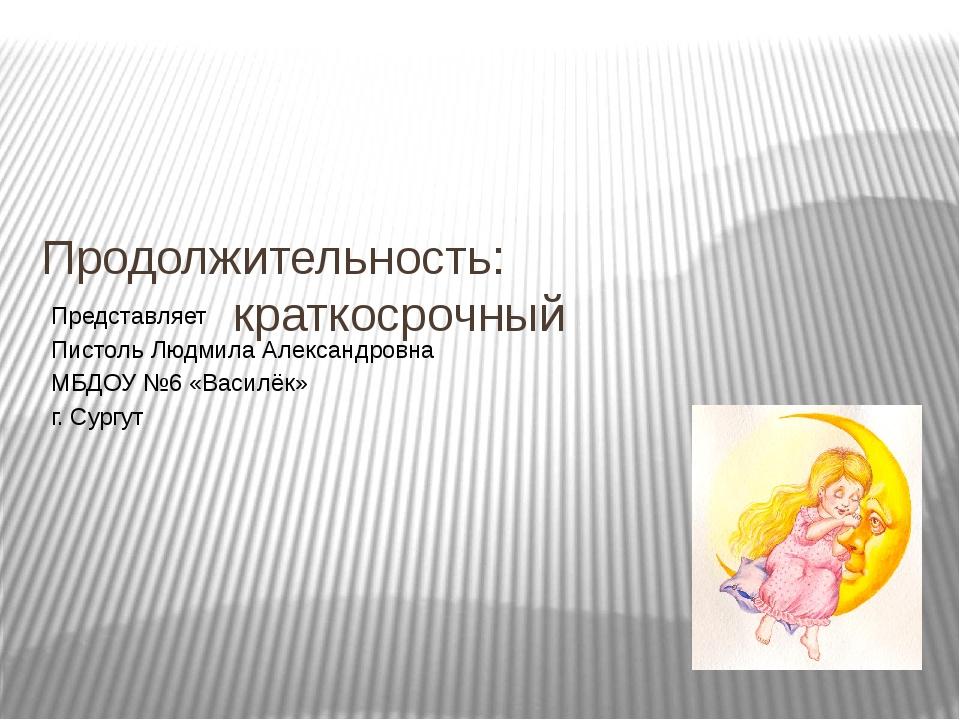 Продолжительность: краткосрочный Представляет Пистоль Людмила Александро...