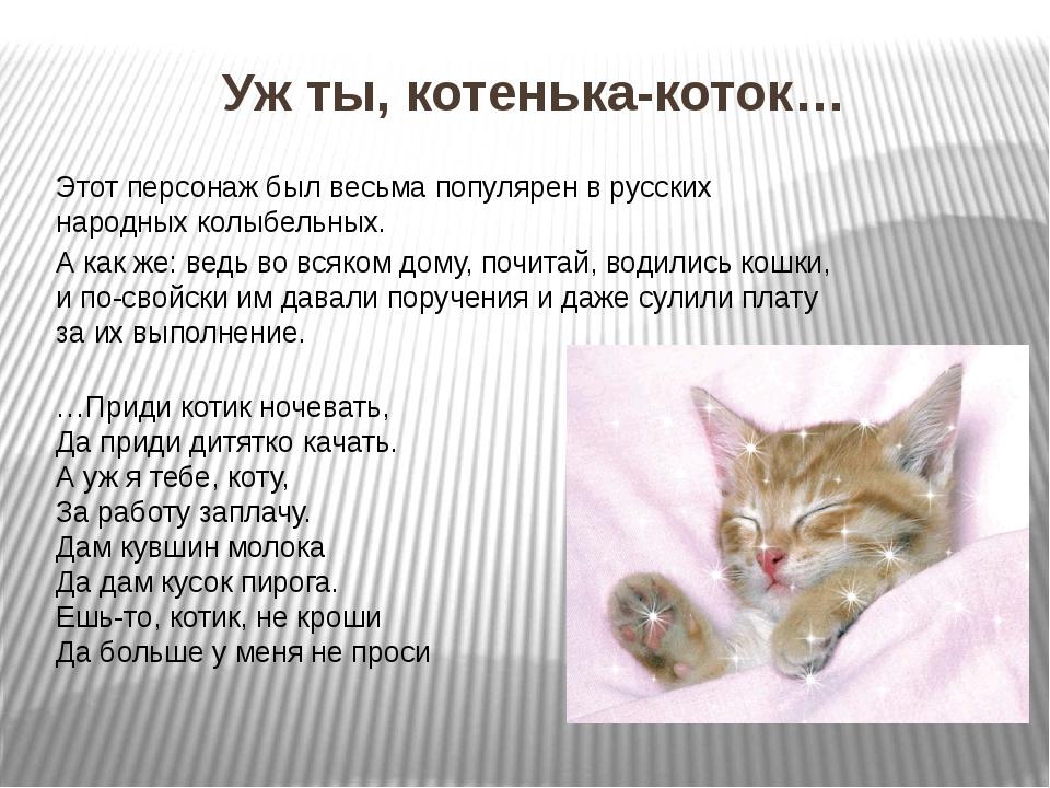 Уж ты, котенька-коток… Этот персонаж был весьма популярен в русских народных...
