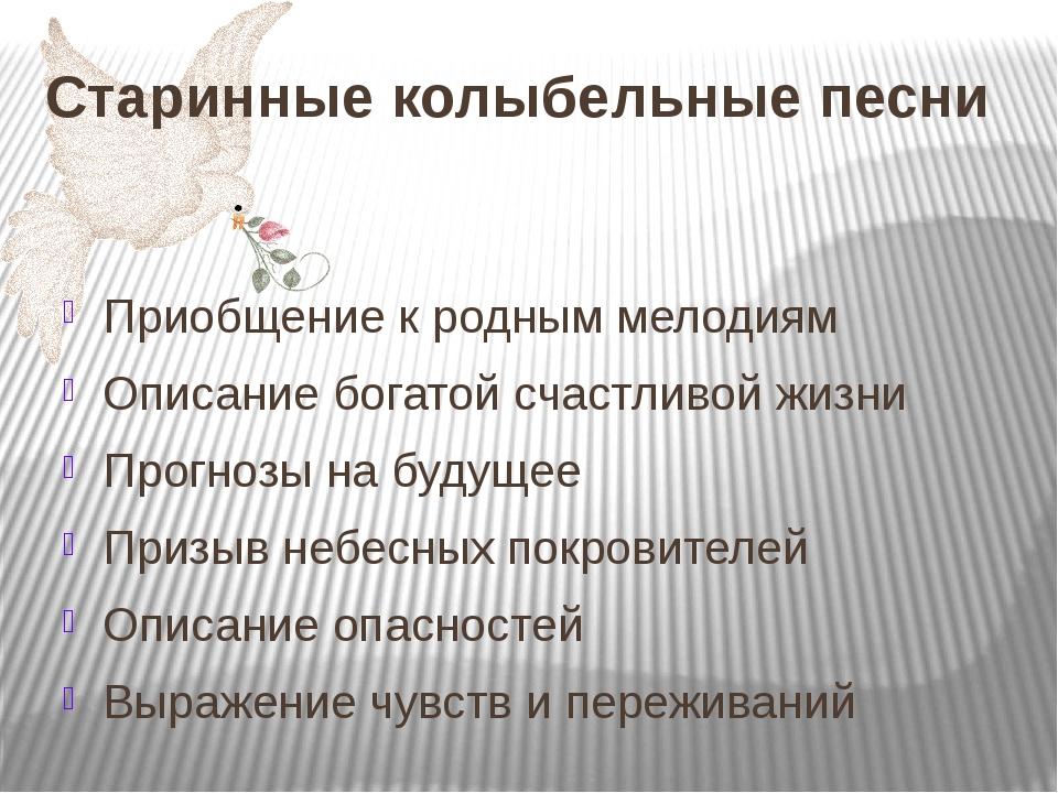 Старинные колыбельные песни Приобщение к родным мелодиям Описание богатой сча...