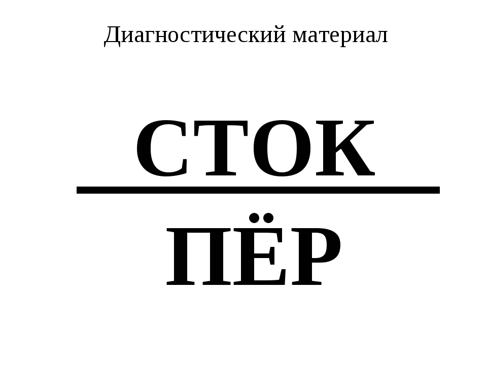 СТОК ПЁР Диагностический материал