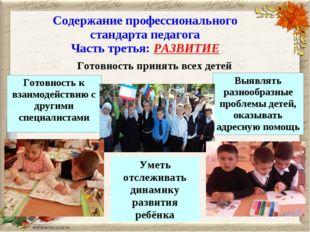Содержание профессионального стандарта педагога Часть третья: РАЗВИТИЕ Готовн