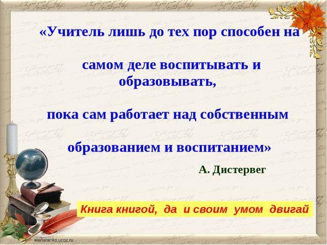 «Учитель лишь до тех пор способен на самом деле воспитывать и образовывать, п...