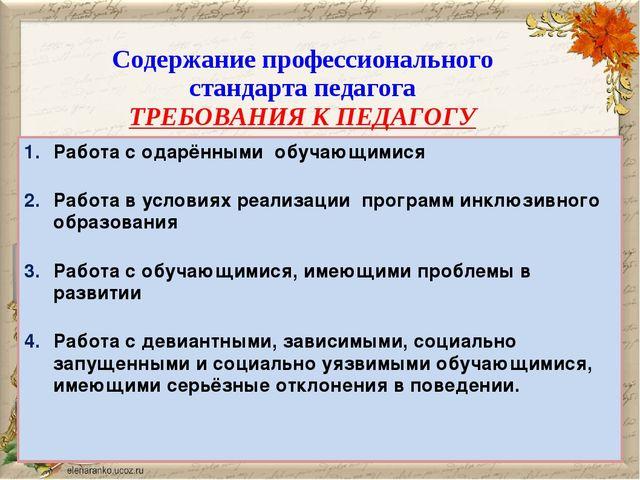 Содержание профессионального стандарта педагога ТРЕБОВАНИЯ К ПЕДАГОГУ Работа...