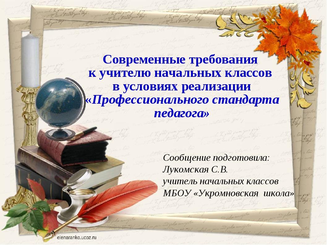 Сообщение подготовила: Лукомская С.В. учитель начальных классов МБОУ «Укромно...