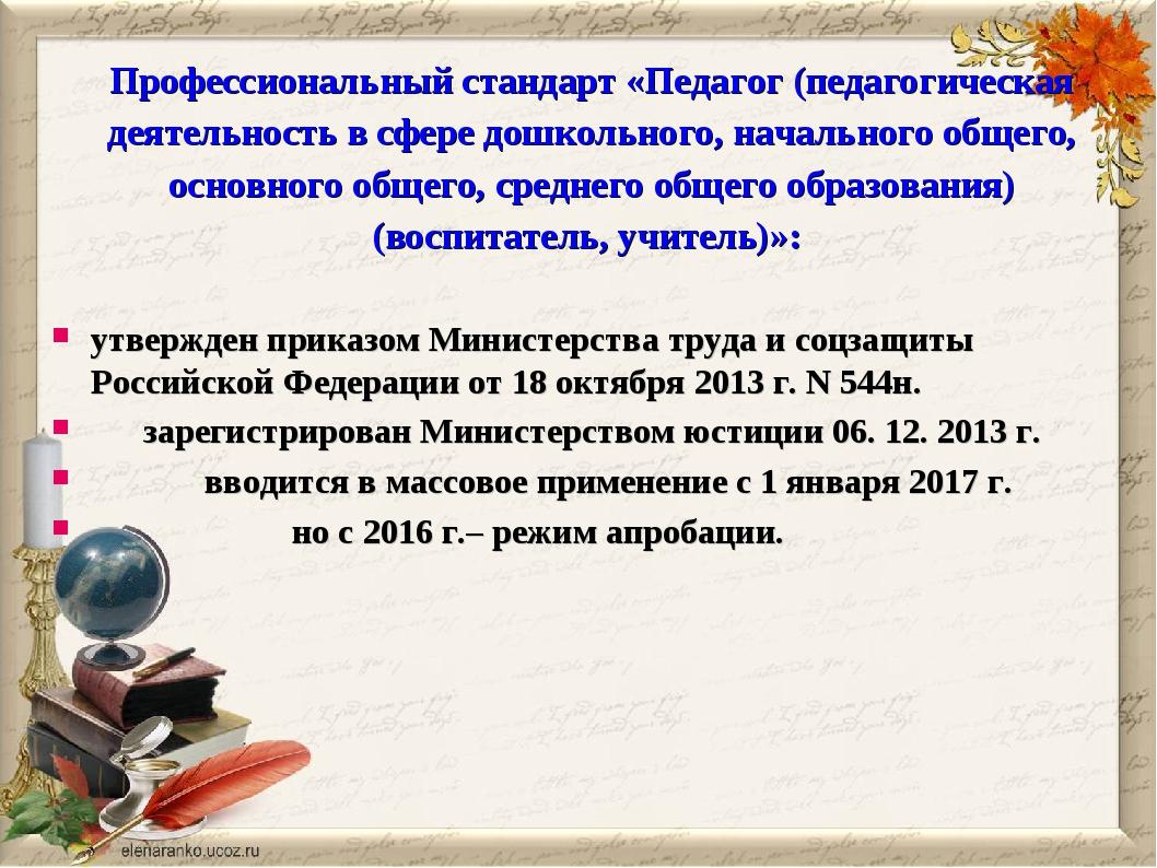 Профессиональный стандарт «Педагог (педагогическая деятельность в сфере дошко...