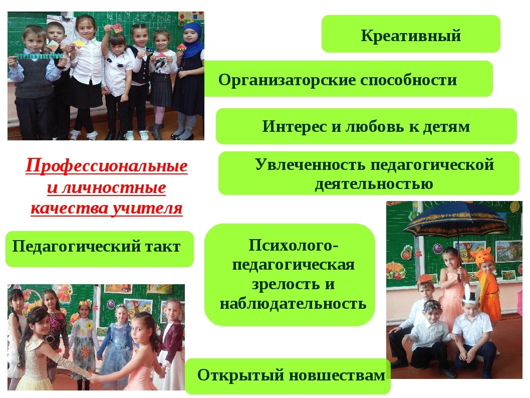 Организаторские способности Креативный Интерес и любовь к детям Увлеченность...