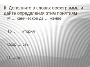 II. Дополните в словах орфограммы и дайте определения этим понятиям М … ханич
