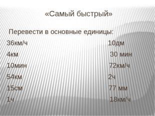«Самый быстрый» Перевести в основные единицы: 36км/ч 10дм 4км 30 мин 10мин 72